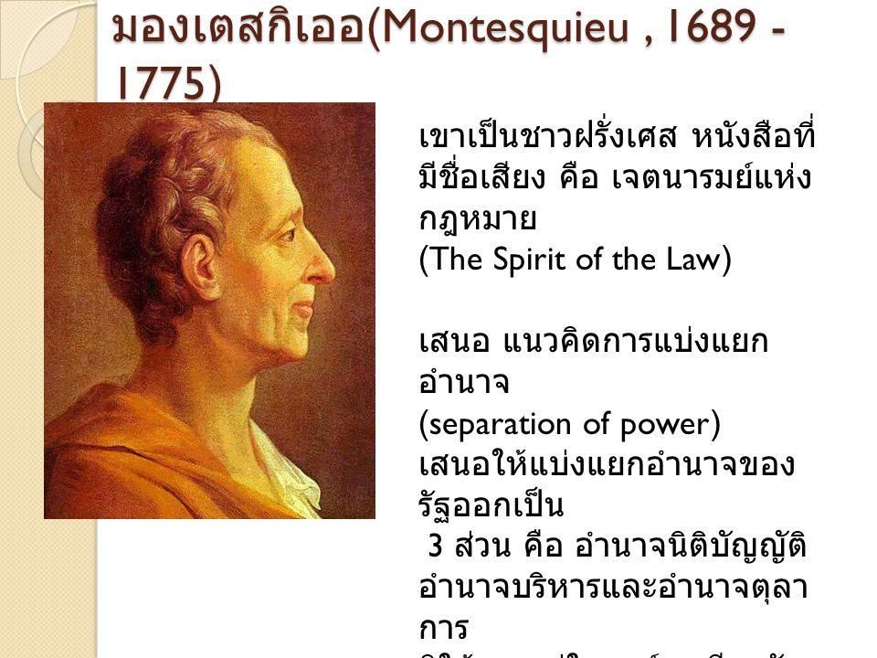 มองเตสกิเออ(Montesquieu , 1689 - 1775)