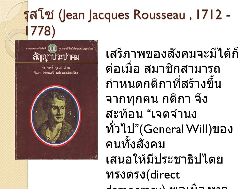 รุสโซ (Jean Jacques Rousseau , 1712 -1778)