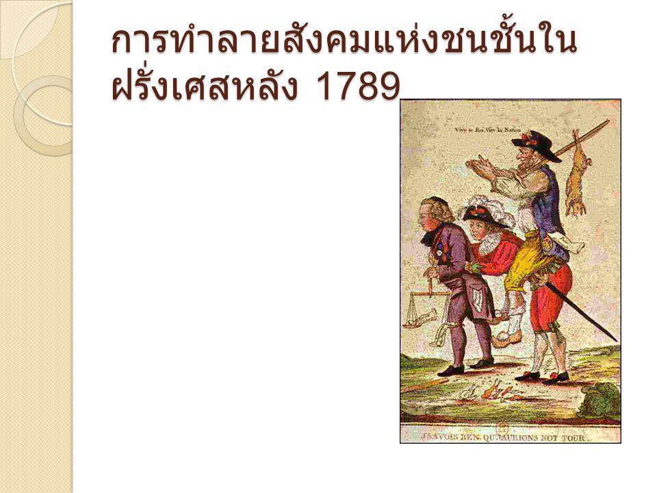 การทำลายสังคมแห่งชนชั้นในฝรั่งเศสหลัง 1789