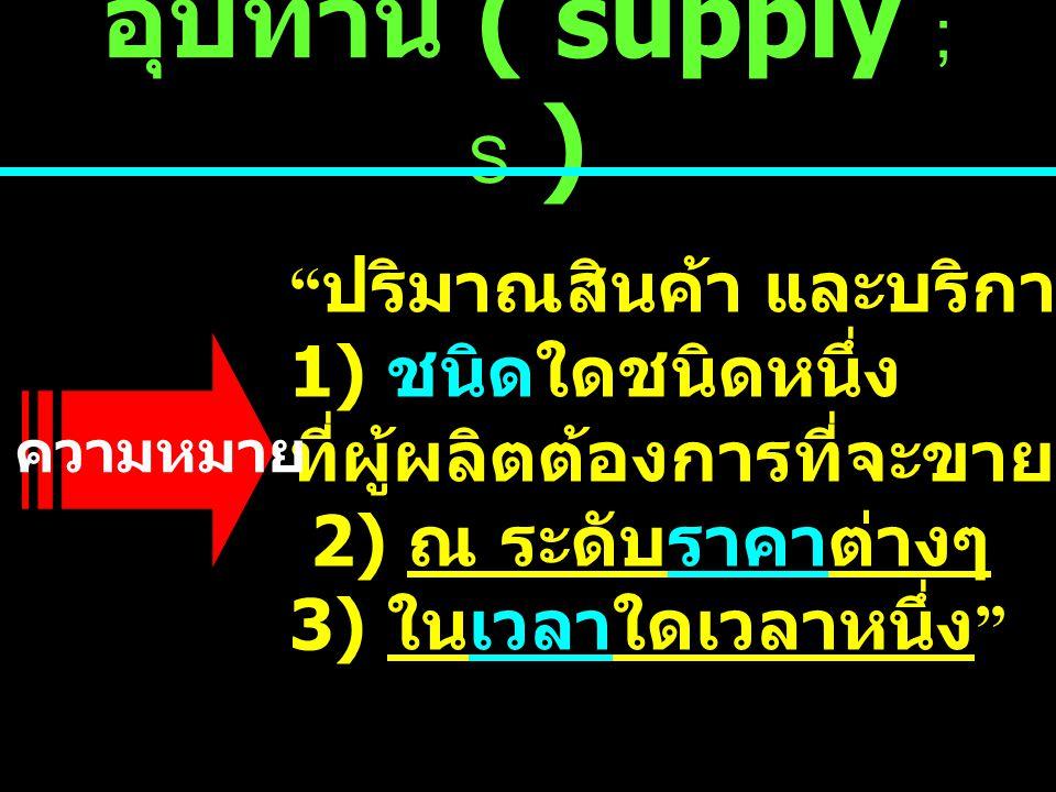 อุปทาน ( supply ; S )
