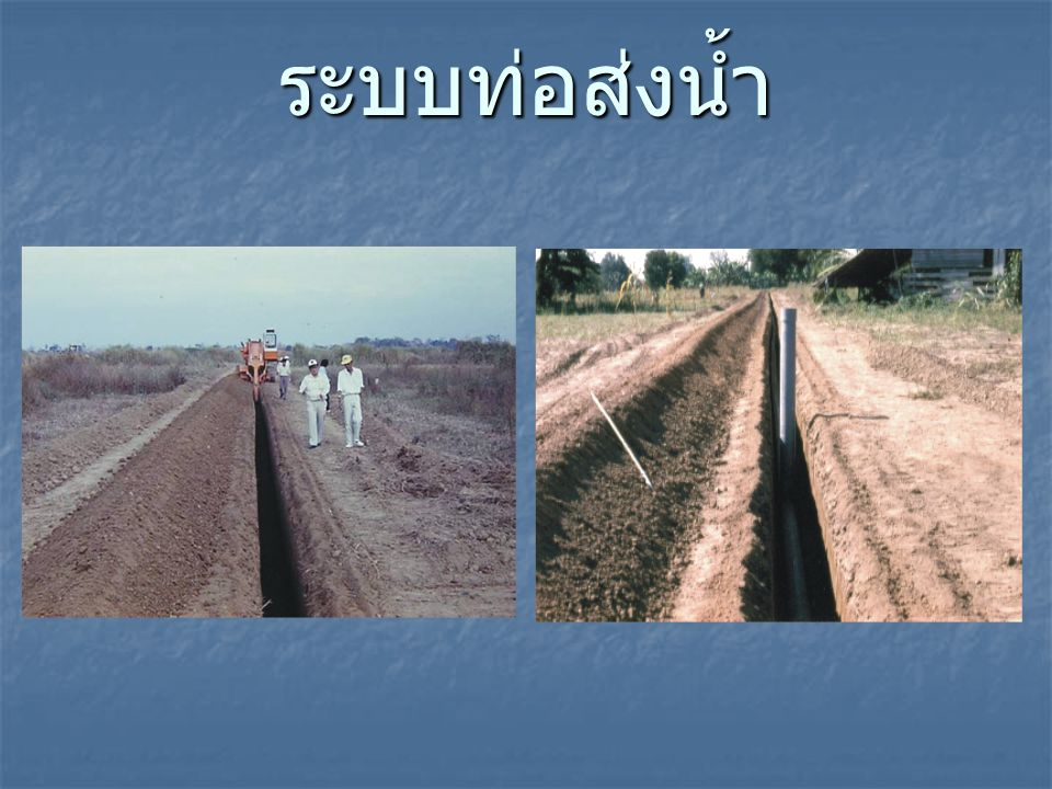 ระบบท่อส่งน้ำ