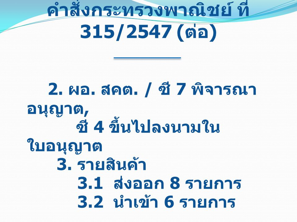 คำสั่งกระทรวงพาณิชย์ ที่ 315/2547 (ต่อ)