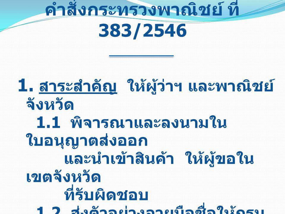 คำสั่งกระทรวงพาณิชย์ ที่ 383/2546