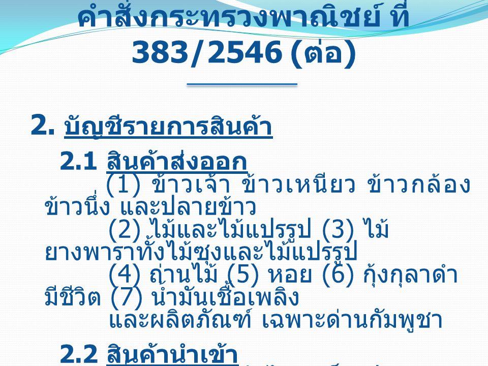คำสั่งกระทรวงพาณิชย์ ที่ 383/2546 (ต่อ)
