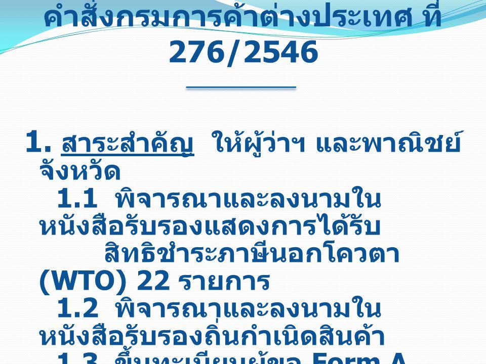 คำสั่งกรมการค้าต่างประเทศ ที่ 276/2546