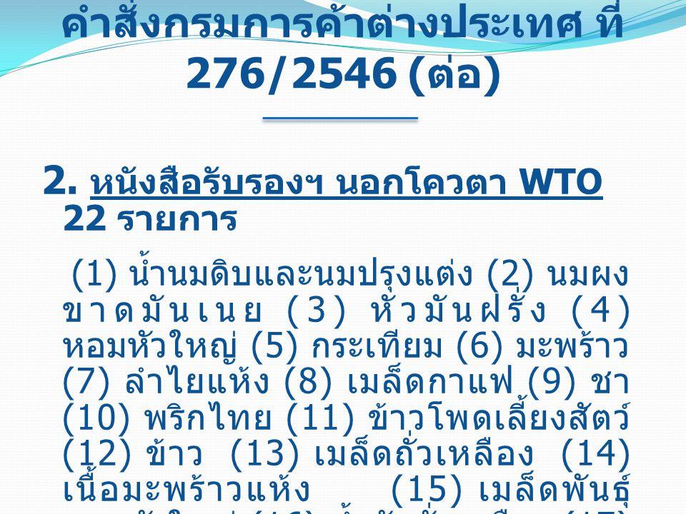 คำสั่งกรมการค้าต่างประเทศ ที่ 276/2546 (ต่อ)
