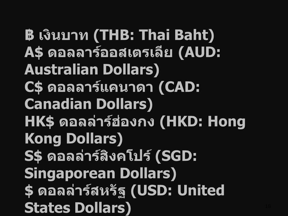 ฿ เงินบาท (THB: Thai Baht)