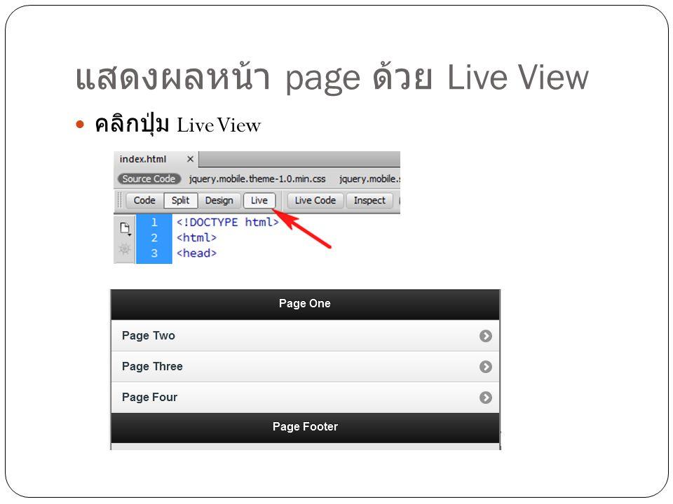 แสดงผลหน้า page ด้วย Live View