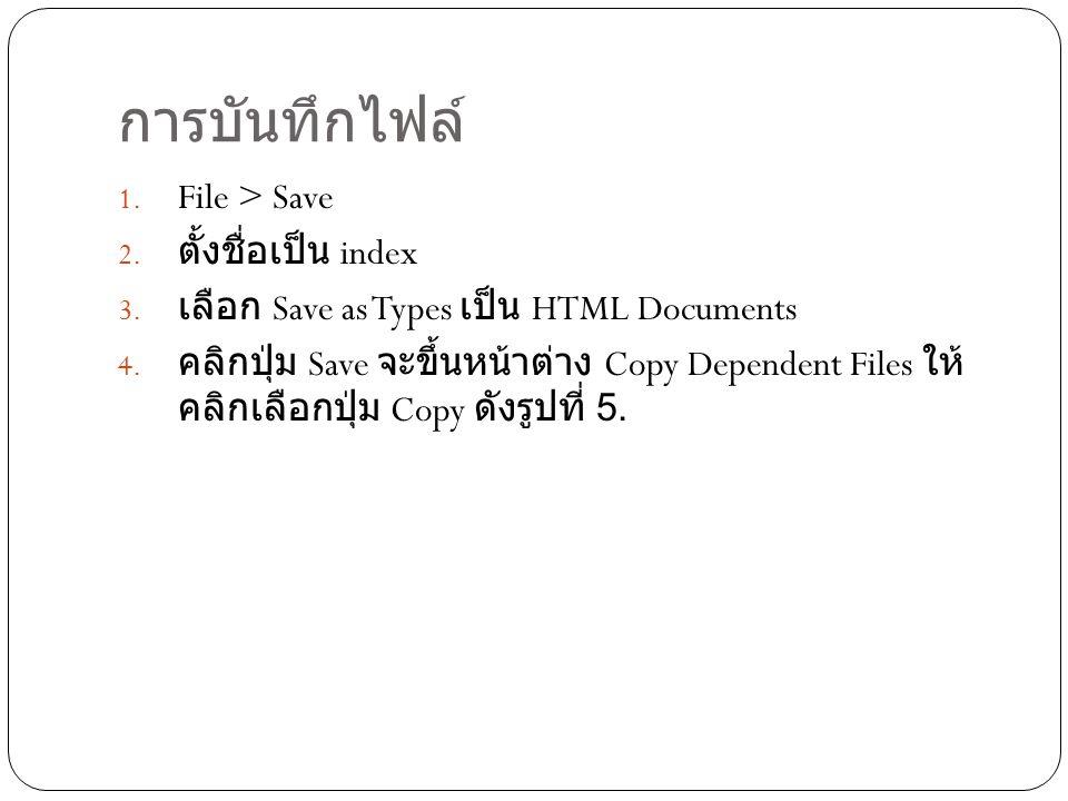 การบันทึกไฟล์ File > Save ตั้งชื่อเป็น index