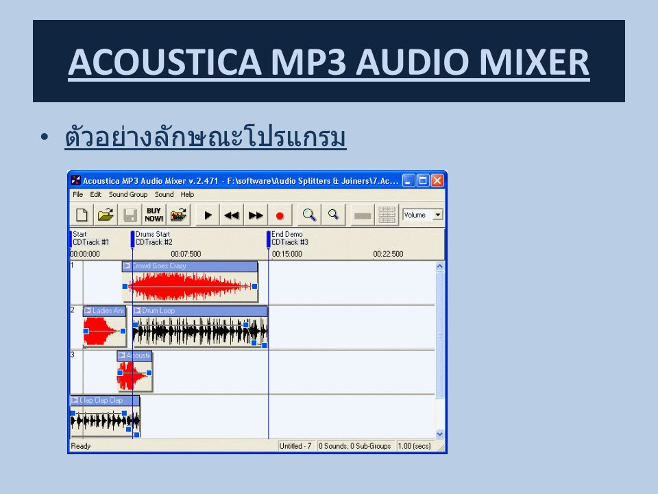ACOUSTICA MP3 AUDIO MIXER