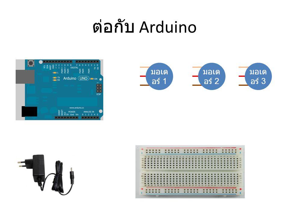 ต่อกับ Arduino มอเตอร์ 1 มอเตอร์ 2 มอเตอร์ 3