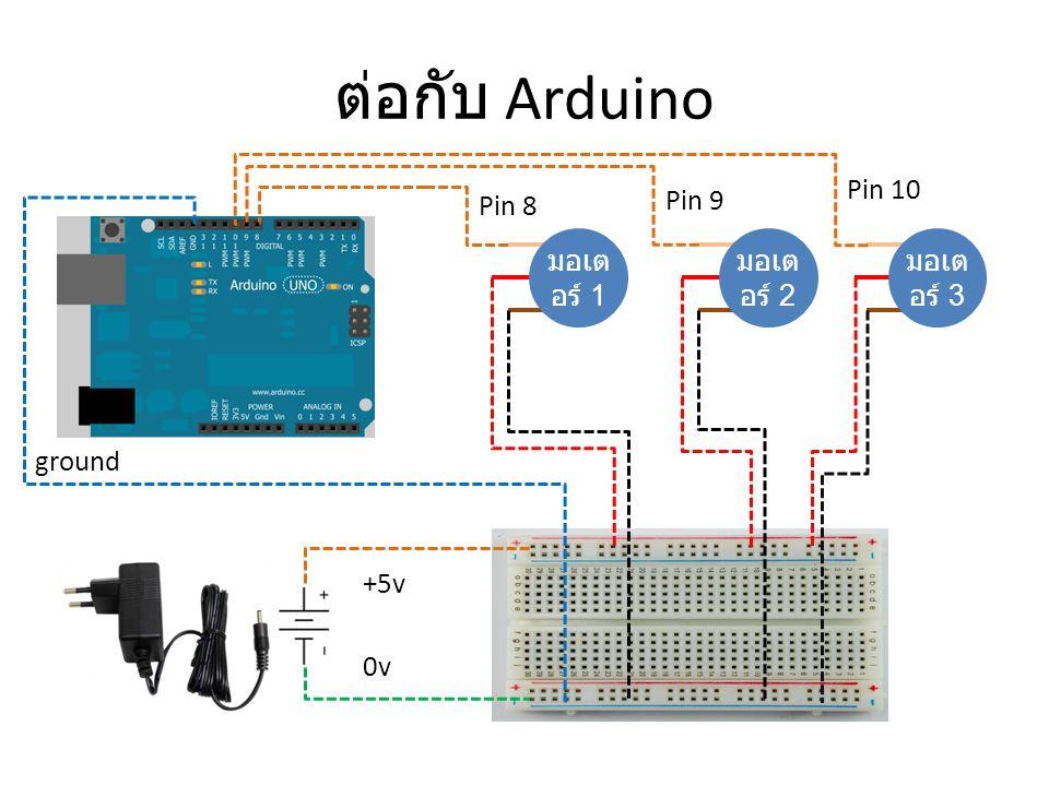 ต่อกับ Arduino Pin 10 Pin 8 Pin 9 มอเตอร์ 1 มอเตอร์ 2 มอเตอร์ 3 ground