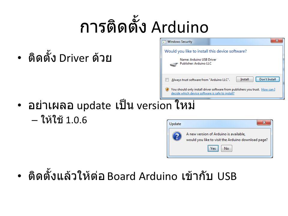 การติดตั้ง Arduino ติดตั้ง Driver ด้วย