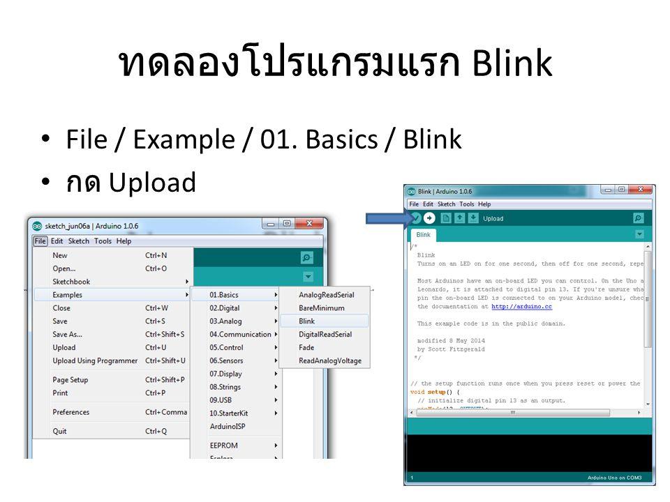 ทดลองโปรแกรมแรก Blink