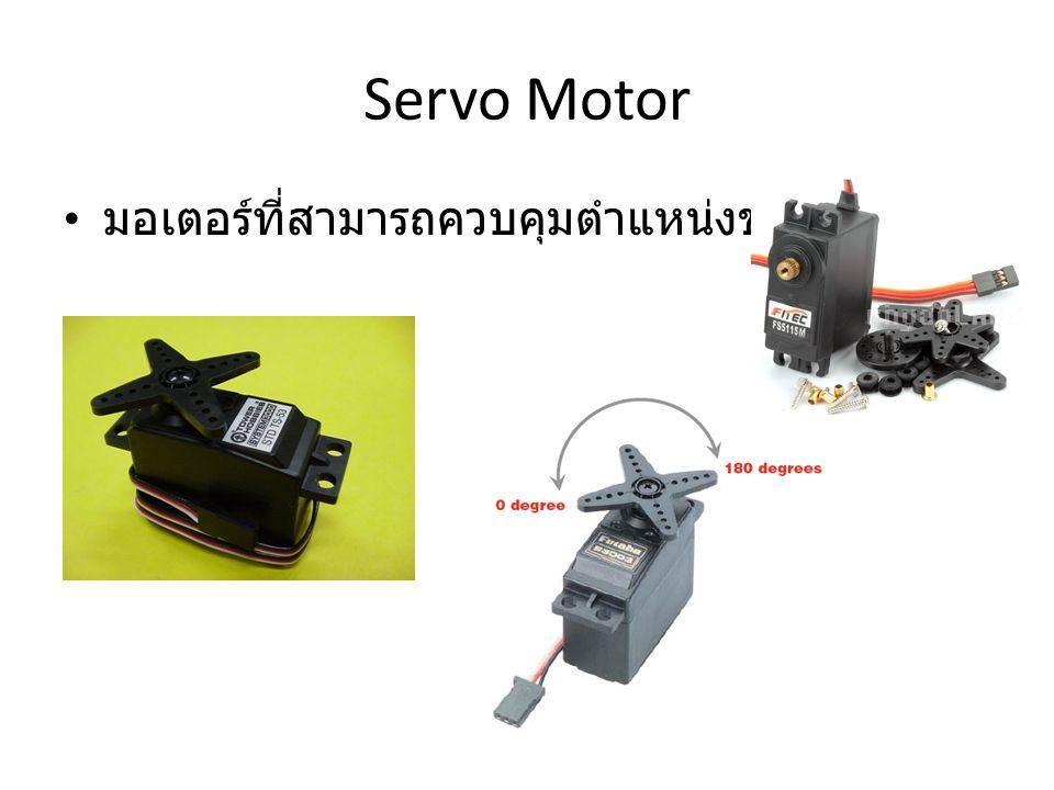 Servo Motor มอเตอร์ที่สามารถควบคุมตำแหน่งของ แกน
