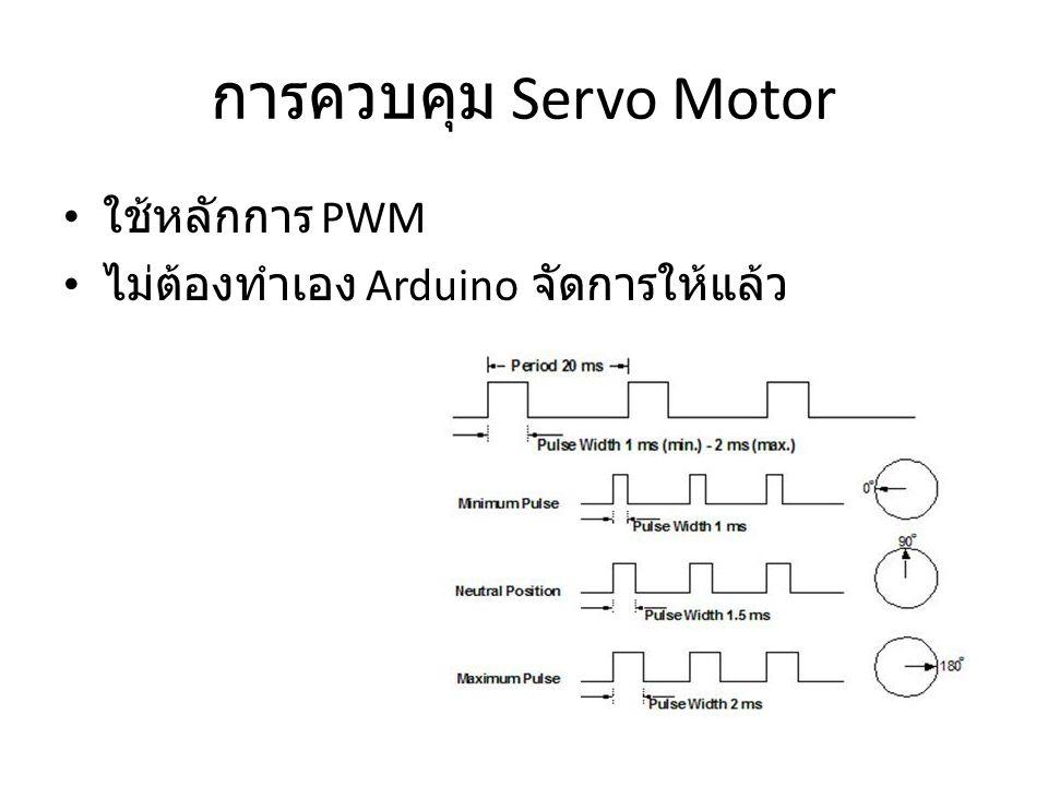 การควบคุม Servo Motor ใช้หลักการ PWM