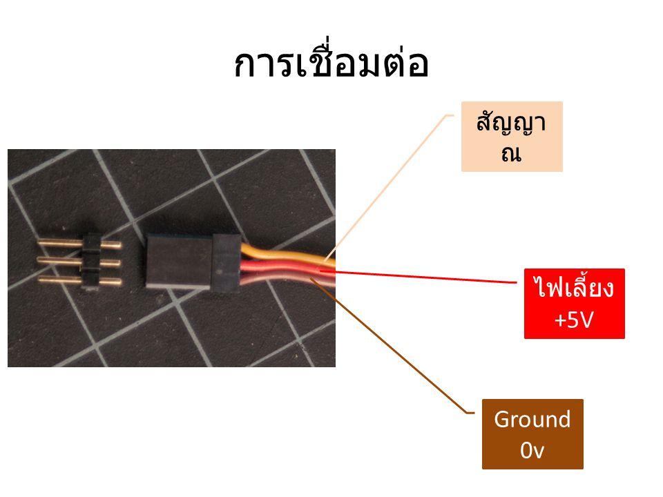 การเชื่อมต่อ สัญญาณ ไฟเลี้ยง +5V Ground 0v
