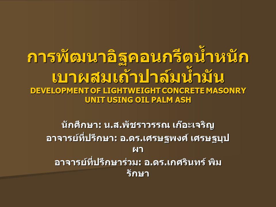 การพัฒนาอิฐคอนกรีตน้ำหนักเบาผสมเถ้าปาล์มน้ำมัน DEVELOPMENT OF LIGHTWEIGHT CONCRETE MASONRY UNIT USING OIL PALM ASH
