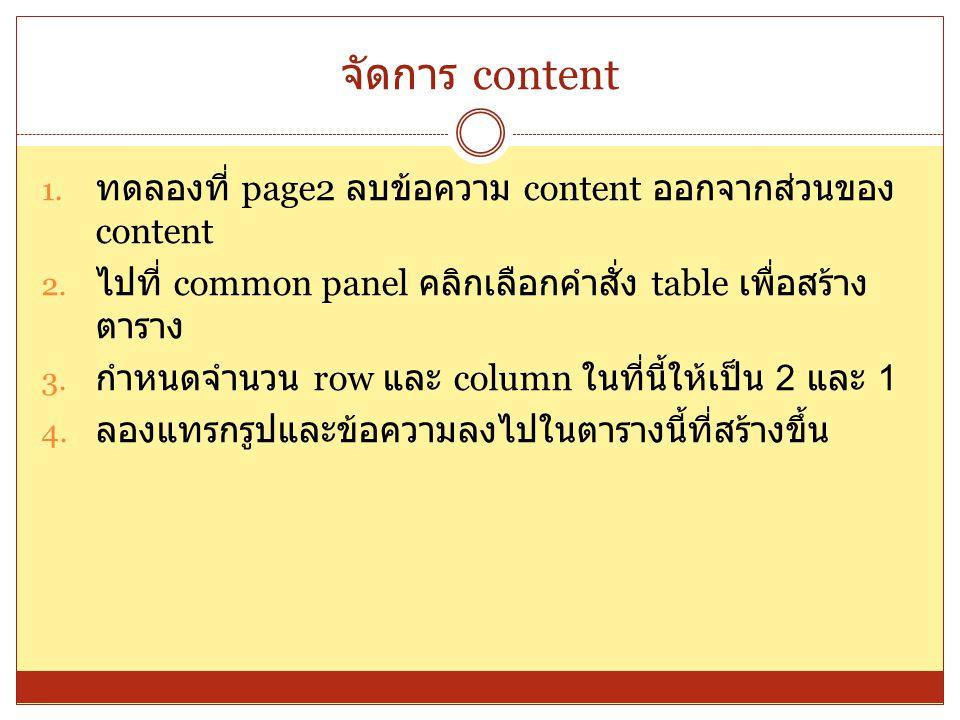 จัดการ content ทดลองที่ page2 ลบข้อความ content ออกจากส่วนของ content