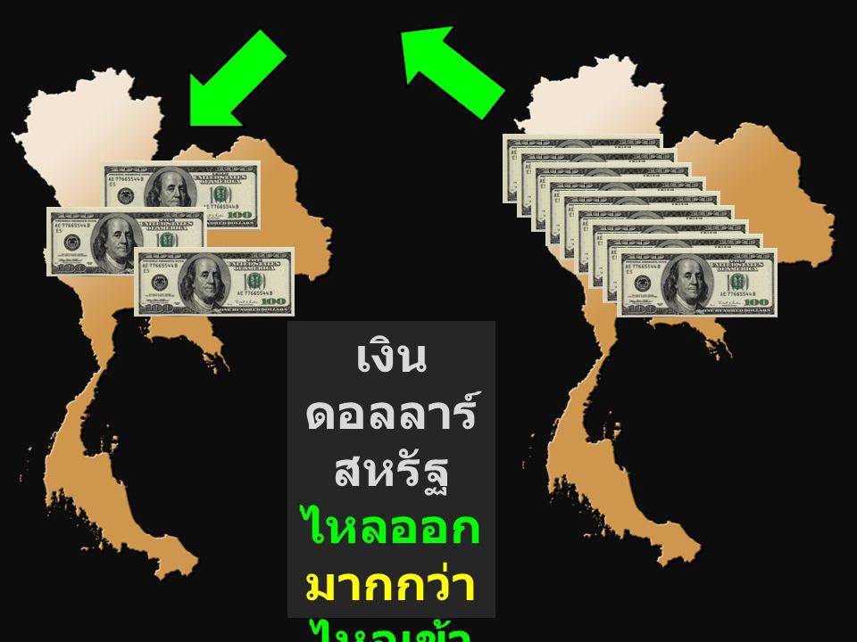 เงินดอลลาร์สหรัฐ ไหลออกมากกว่า ไหลเข้า