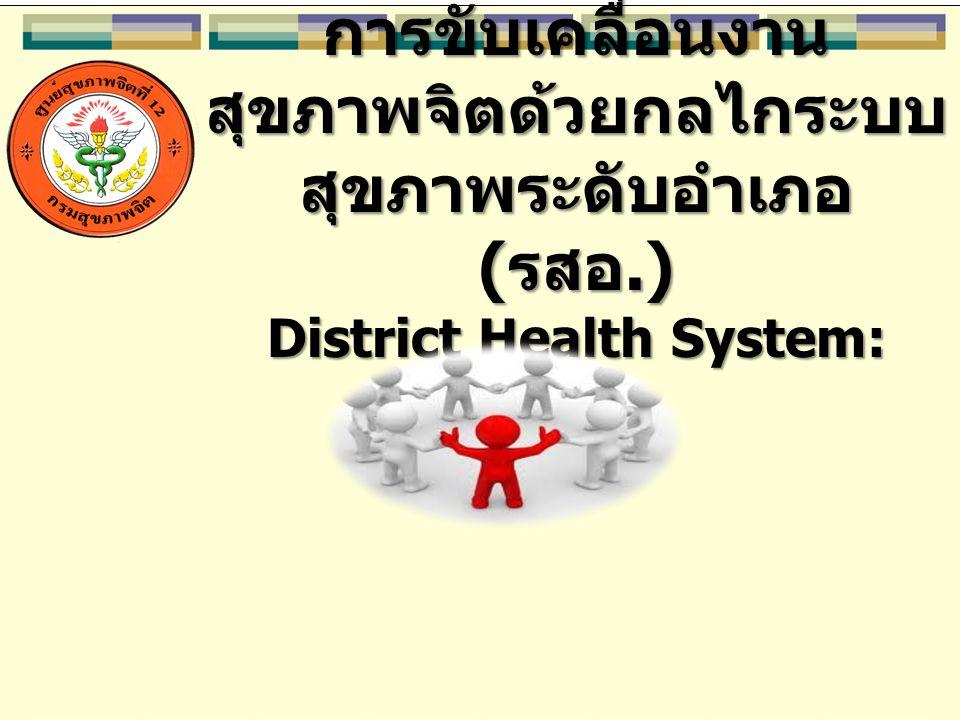 การขับเคลื่อนงานสุขภาพจิตด้วยกลไกระบบสุขภาพระดับอำเภอ (รสอ
