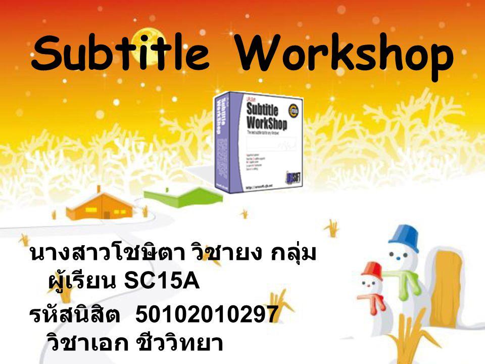 Subtitle Workshop นางสาวโชษิตา วิชายง กลุ่มผู้เรียน SC15A