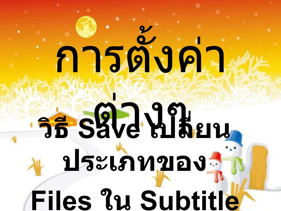 วิธี Save เปลี่ยนประเภทของ Files ใน Subtitle Workshop