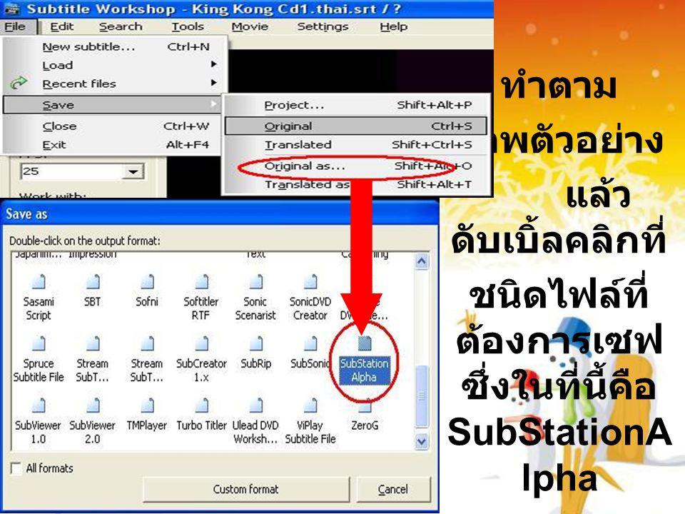 ชนิดไฟล์ที่ต้องการเซฟซึ่งในที่นี้คือ SubStationAlpha