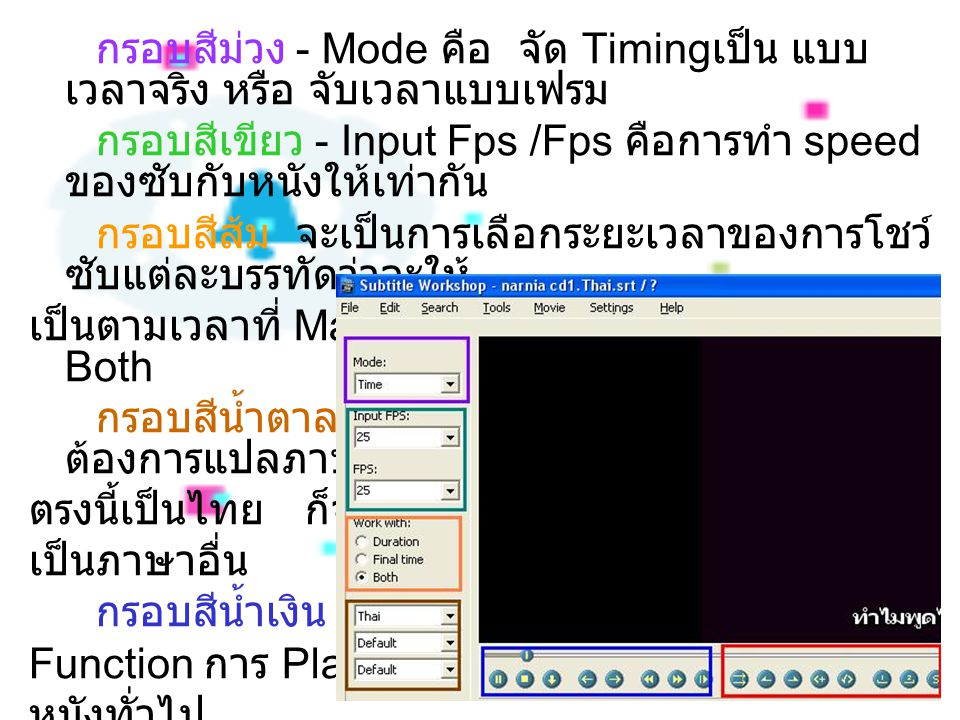 กรอบสีม่วง - Mode คือ จัด Timingเป็น แบบเวลาจริง หรือ จับเวลาแบบเฟรม