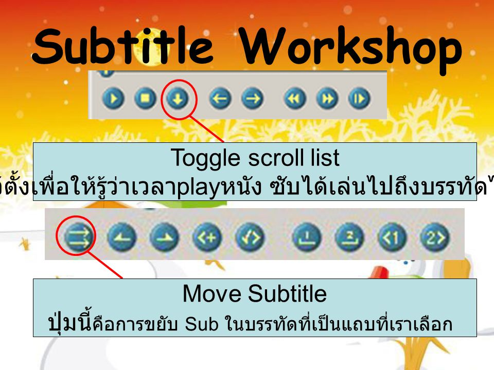 Subtitle Workshop Toggle scroll list
