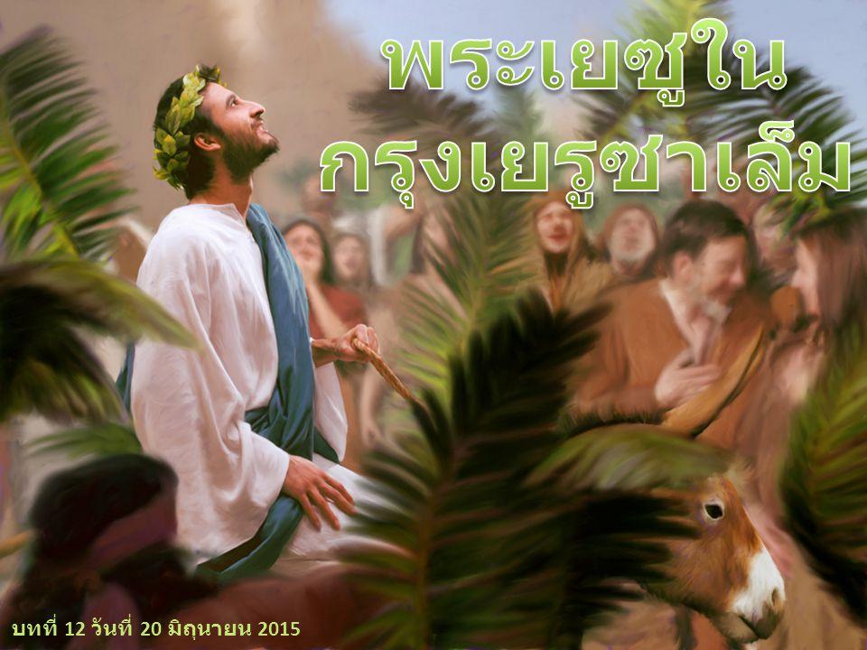 พระเยซูในกรุงเยรูซาเล็ม