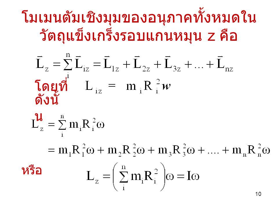 โมเมนตัมเชิงมุมของอนุภาคทั้งหมดในวัตถุแข็งเกร็งรอบแกนหมุน z คือ