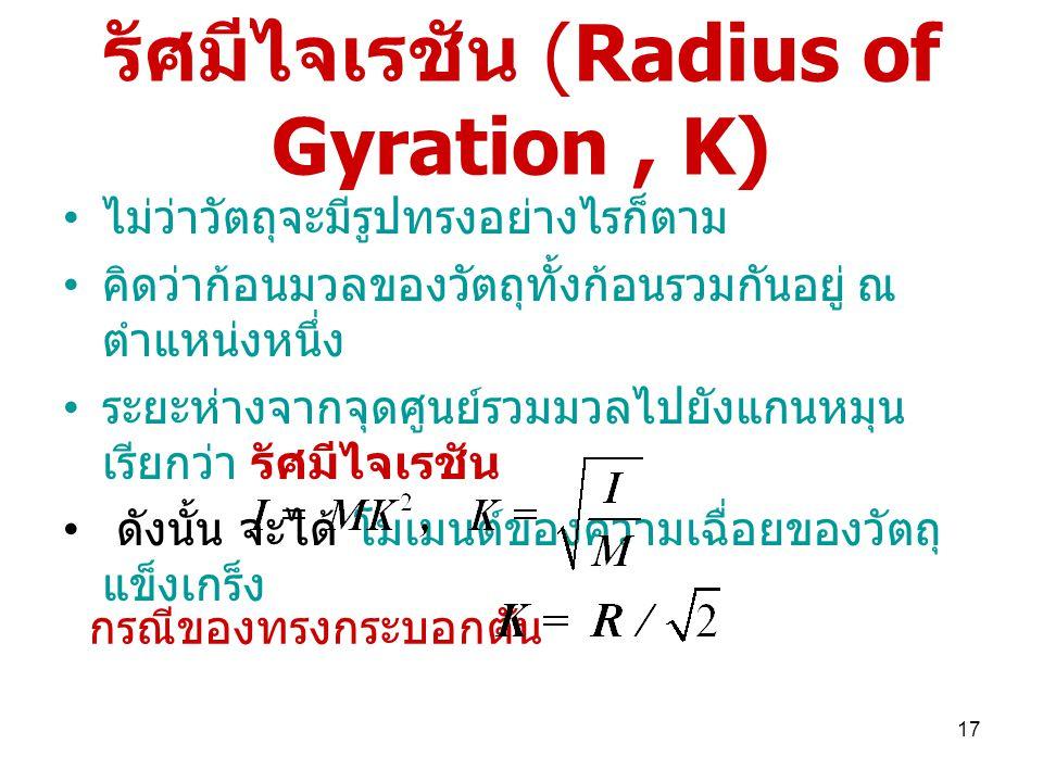 รัศมีไจเรชัน (Radius of Gyration , K)