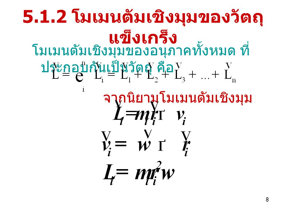 5.1.2 โมเมนตัมเชิงมุมของวัตถุแข็งเกร็ง