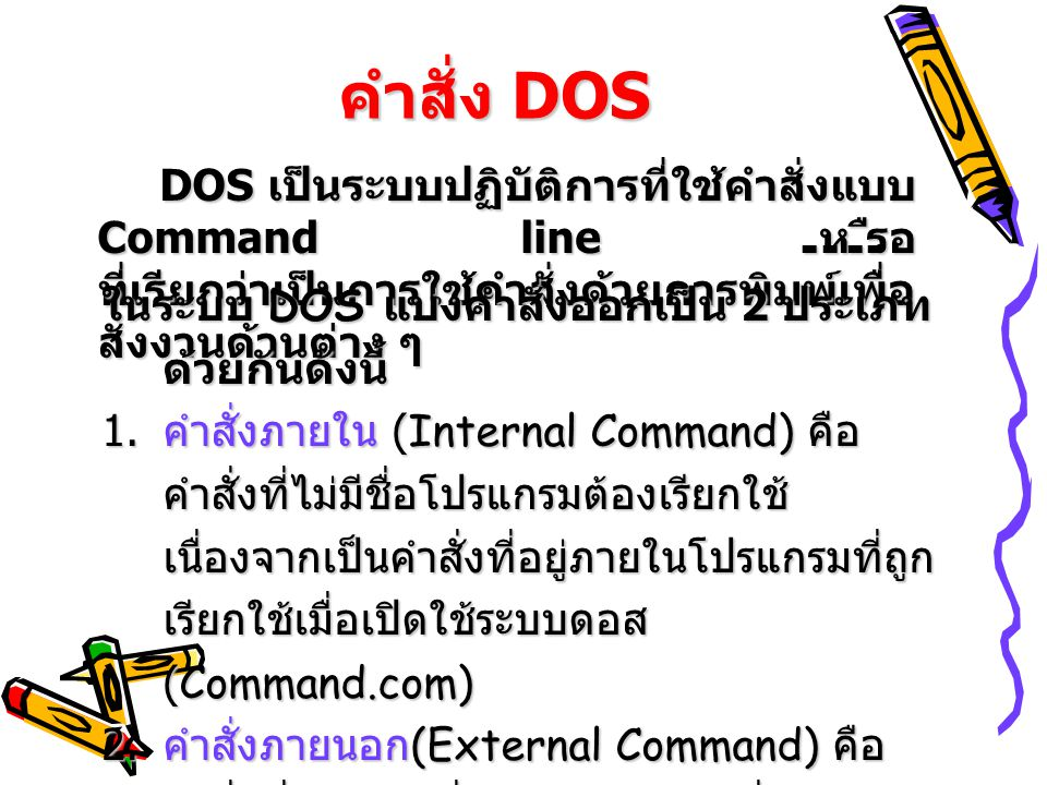 คำสั่ง ในระบบ DOS (Disk Operating System) Command Line