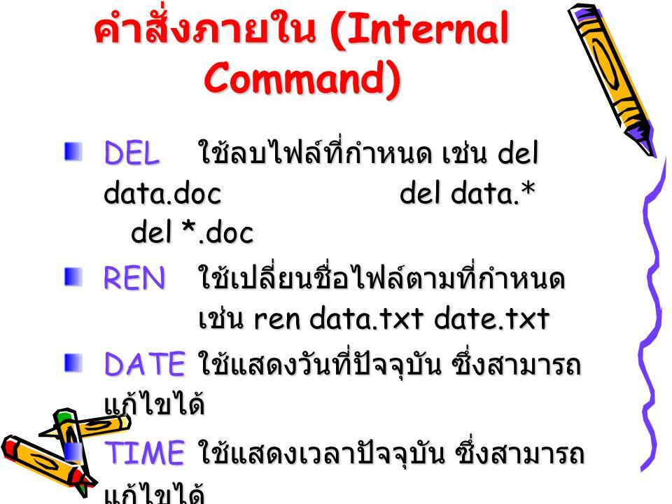 คำสั่งภายใน (Internal Command)