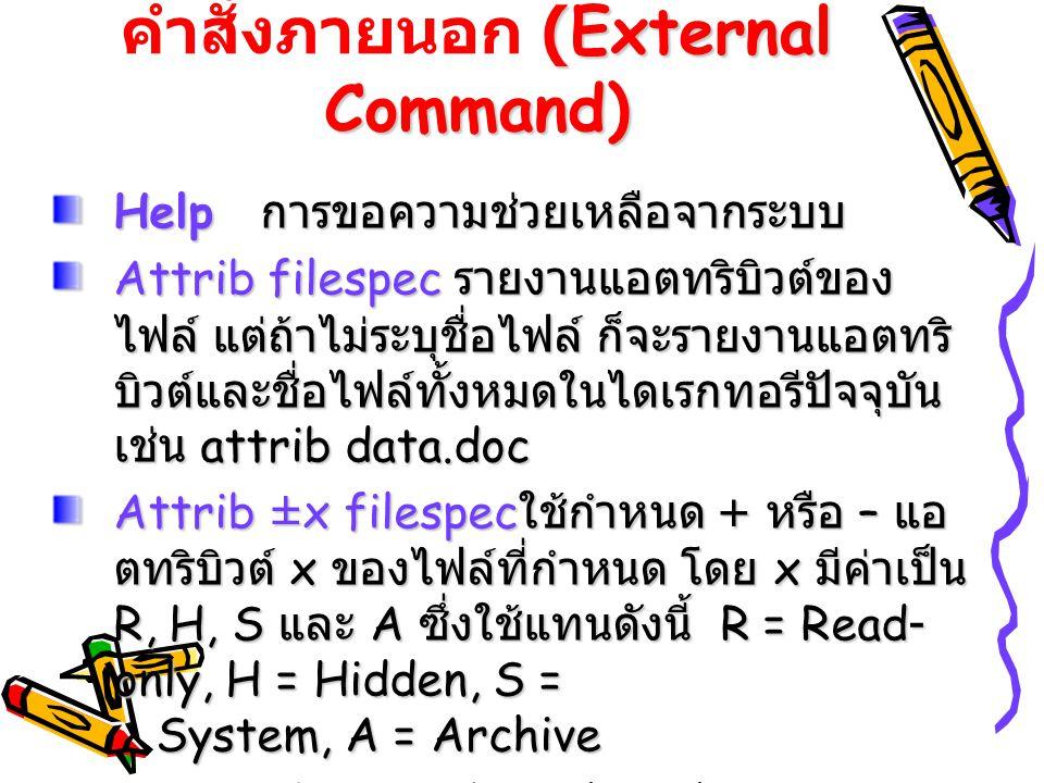 คำสั่งภายนอก (External Command)