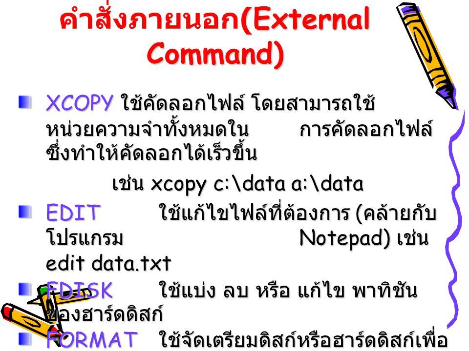 คำสั่งภายนอก(External Command)