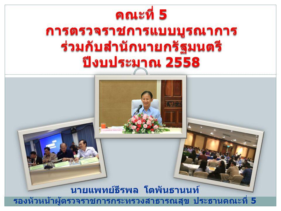 การตรวจราชการแบบบูรณาการ ร่วมกับสำนักนายกรัฐมนตรี ปีงบประมาณ 2558
