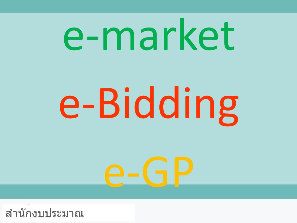 e-market e-Bidding e-GP สำนักงบประมาณกรุงเทพมหานคร