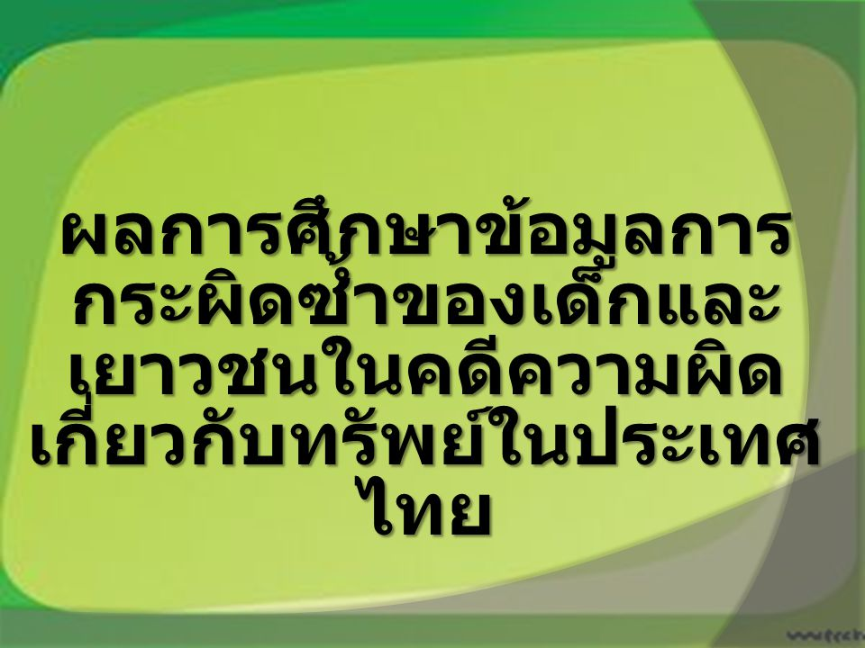 ผลการศึกษาข้อมูลการกระผิดซ้ำของเด็กและเยาวชนในคดีความผิดเกี่ยวกับทรัพย์ในประเทศไทย