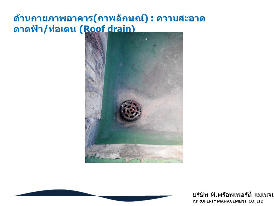 ด้านกายภาพอาคาร(ภาพลักษณ์) : ความสะอาดดาดฟ้า/ท่อเดน (Roof drain)