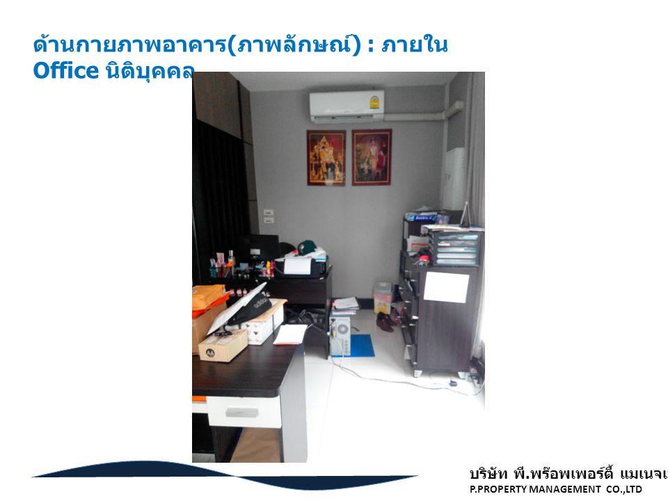 ด้านกายภาพอาคาร(ภาพลักษณ์) : ภายใน Office นิติบุคคล