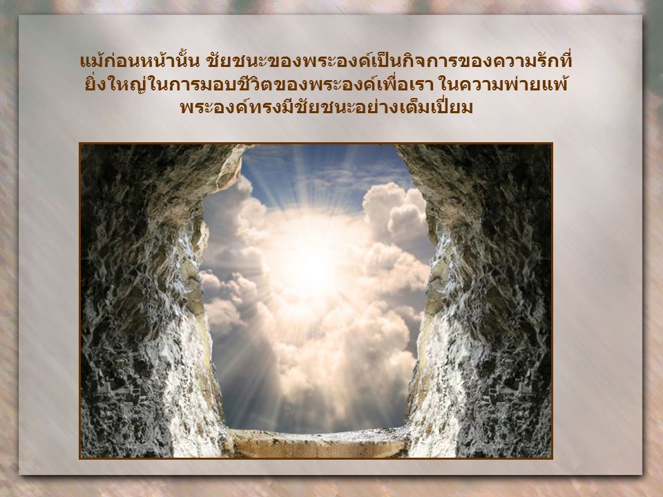 แม้ก่อนหน้านั้น ชัยชนะของพระองค์เป็นกิจการของความรักที่ยิ่งใหญ่ในการมอบชีวิตของพระองค์เพื่อเรา ในความพ่ายแพ้ พระองค์ทรงมีชัยชนะอย่างเต็มเปี่ยม