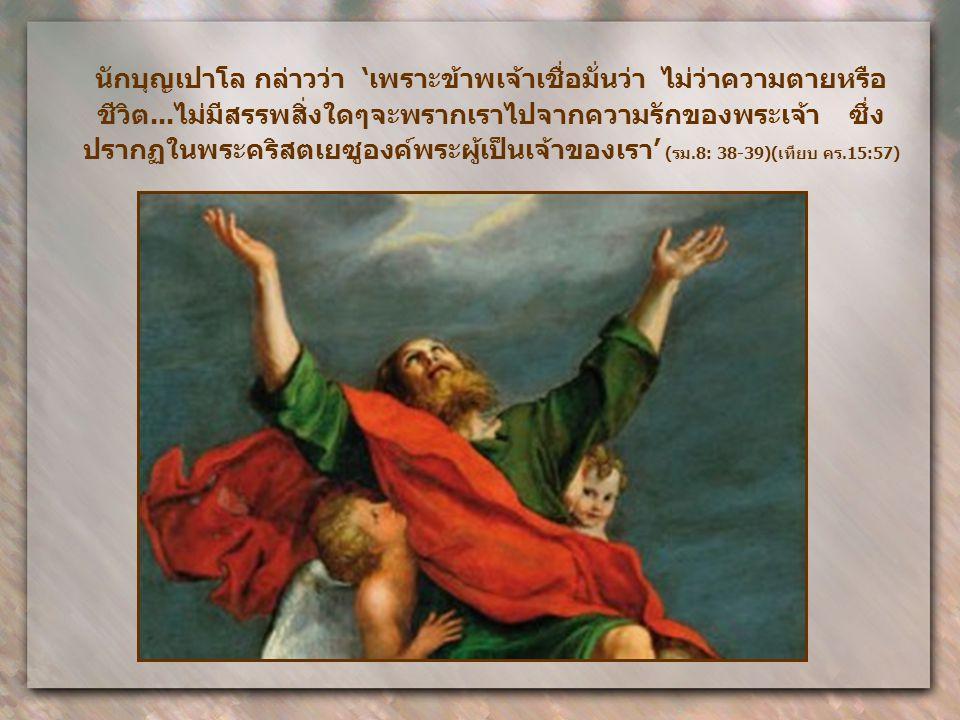 นักบุญเปาโล กล่าวว่า 'เพราะข้าพเจ้าเชื่อมั่นว่า ไม่ว่าความตายหรือชีวิต