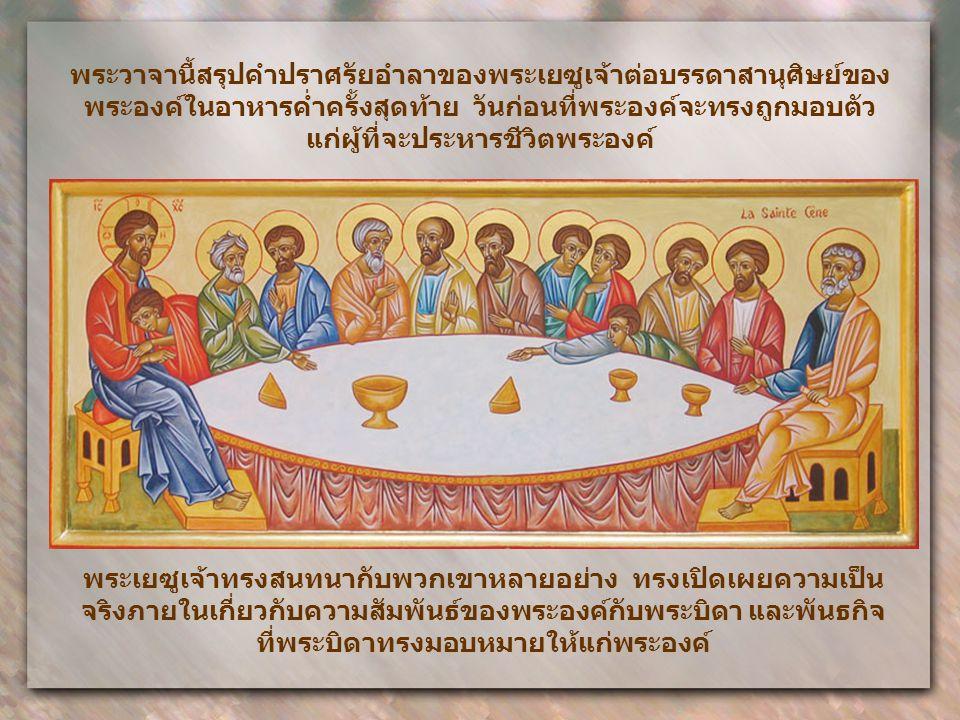 พระวาจานี้สรุปคำปราศรัยอำลาของพระเยซูเจ้าต่อบรรดาสานุศิษย์ของพระองค์ในอาหารค่ำครั้งสุดท้าย วันก่อนที่พระองค์จะทรงถูกมอบตัวแก่ผู้ที่จะประหารชีวิตพระองค์
