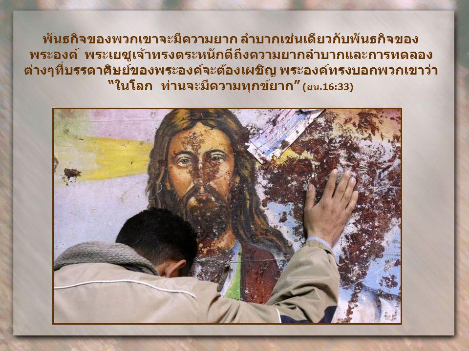 พันธกิจของพวกเขาจะมีความยาก ลำบากเช่นเดียวกับพันธกิจของพระองค์ พระเยซูเจ้าทรงตระหนักดีถึงความยากลำบากและการทดลองต่างๆที่บรรดาศิษย์ของพระองค์จะต้องเผชิญ พระองค์ทรงบอกพวกเขาว่า ในโลก ท่านจะมีความทุกข์ยาก (ยน.16:33)