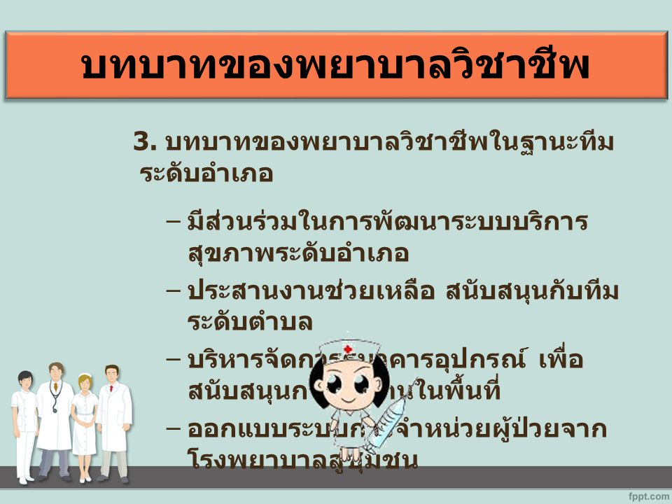 บทบาทของพยาบาลวิชาชีพ