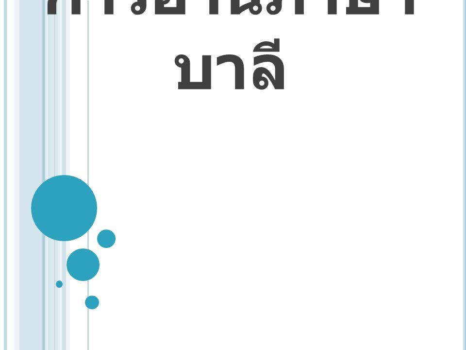 การอ่านภาษาบาลี