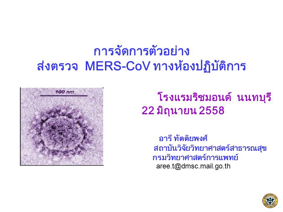 การจัดการตัวอย่าง ส่งตรวจ MERS-CoV ทางห้องปฏิบัติการ